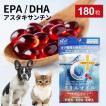 クリルオイル 犬 猫 用 サプリメント サプリ EPA DHA 抗酸化成分 アスタキサンチン で健康を維持し 膝 ひざ 関節 心血管 脳 を健康に保つ クリルオイル180粒