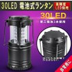 LEDランタン30灯単三乾電池式高輝度スライド式LEDライト LEDランプ 明るさアップ0409-1