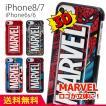 MARVEL iPhone8 iPhone7 4.7インチモデル対応 3Dロゴ ハードケース mv-96a mv-96b mv-96c mv-96d
