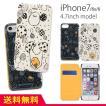 サンリオ ぐでたま iPhone7 4.7インチモデル対応 手帳型カバー ケース  san-740gu