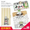 世にも不思議な猫世界 スマホカバー 手帳型 多機種に対応 Mサイズ マルチタイプ yfn-01a yfn-01b yfn-01c