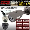 防犯カメラ 監視カメラ 単品 52万画素 屋外用/屋内用 単焦点 固定焦点 1年保証