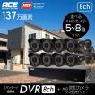 防犯カメラ 監視カメラ 8ch AHD 137万画素 録画機と選べるカメラ5〜8台セット 動体検知 防水 暗視 レコーダー