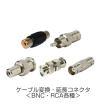 防犯カメラ用 変換コネクタ 【BNC-RCA RCA-BNC BNC-BNC 端子】