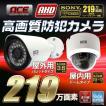 防犯カメラ AHD219万画素 高画質 AHD対応録画機専用 単品 追加用 屋外用 有線接続バレットドーム バリフォーカル防水・防塵 赤外線暗視