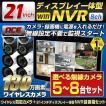 防犯カメラ ワイヤレス 屋外 屋内 8ch21インチディスプレイ一体型無線NVR+ワイヤレスIPカメラ(130万画素)5〜8台セット WiFi 無線