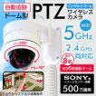 防犯カメラ 屋外 WiFi 243万画素 SONY製センサ搭載 マイク内蔵 SD 録画 ドーム 国内サーバー NEW