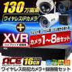 防犯カメラ 屋外 屋内 ワイヤレス wifi  リレーアタック対策130万画素 録画機+無線カメラ 1〜8台セットXVR