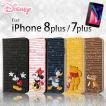 ディズニー iPhone8plus iPhone7plus カーシヴ 手帳型ケース  iPhoneケース iPhoneカバー ストラップホルダー ミッキー ミニー ドナルド IG124
