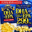 【今月の特価品】まるごと濃いDHA&EPA 180粒 約6か月分 送料無料(クロネコDM便・ポスト投函・日時指定不可)