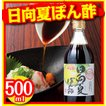 日向夏ぽん酢(常温・1本/500ml)