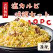 送料無料!塩カルビ炒飯セット(冷凍・塩カルビ炒飯250g/PC×10)