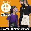 ハロウィン グッズ バラエティー パーティー 変身アイテム 仮装 マスク シャツ バッグ コーディネイト セット グッズ セットアップコーデ