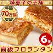焼き菓子の王様 フロランタン 6個セット 年間70万個の販売実績!
