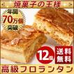 焼き菓子の王様 フロランタン 12個セット(6個入り×2セット) 送料無料 年間70万個の販売実績!