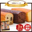 送料無料 熟成ケーキ3本セット(チーズ・フルーツ・チョコレートのパウンドケーキ) お中元・お歳暮ギフトにも