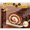 オペラロールケーキ 1本単品 チョコ好きにはたまらない五重奏のオペラロール