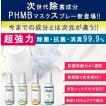 抗菌スプレー マスク 超強力 除菌 99.9% ウィルス 消臭 アロマ配合 服  長時間持続 安全 ノンアルコール 低刺激 60ml 日本製