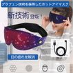 ホットアイマスク USB グラフェン 電熱式 ホットアイマスク 睡眠アイマスク 洗えるアイマスク 目元マッサージャー usb加熱 温度調節 タイマー 繰り返し使用