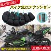バイクシート クッション 3Dエアクッション JFT 正規販売店 オートバイシートクッション 汎用 ハーレー バイクシート 減圧クッション 反重力パッド エアザブ