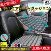 シートクッション 車 蒸れないシート 空気入れ 3Dエアクッション JFT 正規販売店 車 自動車シートクッション 汎用 減圧 椅子 クッション カークッション 人気