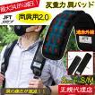 JFT 反重力 肩パッド 両肩用2.0 遠赤外線 両肩パッド 2pcs入り S/M 正規代理 バックパック 肩減圧クッション 空気 3Dエアクッション ショルダーベルト 汎用 人気