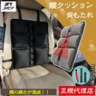 腰クッション おすすめ 腰当てクッション 背当て 低反発オフィスクッション 背もたれ 車 腰痛 クッション 姿勢サポートクッション 3Dエアクッション JFT 正規