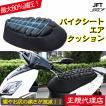 バイクシート用クッション JFT 正規 オートバイシートクッション バイク用シートクッション 汎用 ハーレー 減圧クッション シートカバー ツーリング エアザブ