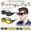 オーバーサングラス 偏光 メガネの上からサングラス  眼鏡  オーバーグラス スポーツ ゴルフ 釣り ドライブ 運転 アウトドア つや消し