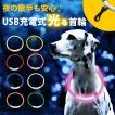 光る首輪 USB充電式 LEDライト 小型犬 中型犬 大型犬 散歩 夜 さんぽ ひかる ペット 安全 事故防止 首輪 ランニング 自転車 リード 点滅 点灯 猫 腕輪