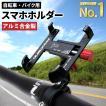 スマホホルダー 自転車 バイク 角度 自在 360℃ 回転 調整 縦横 iPhone スマートフォン アルミ 金属 ブラック