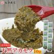 ヘルシーで栄養満点!体に優しい海藻 おさしみぎばさ アカモク 100g×10袋 スーパー海藻 送料無料 お中元 お取り寄せグルメ