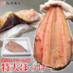 肉厚・特選・無頭超特大ほっけ1枚 2〜4人前 ホッケ 冷凍便 BBQ/バーベキュー