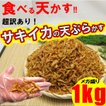 食べる天かす!!【超訳あり】サキイカの天ぷらかす 1kg 常温便/冷凍便同梱可/冷蔵便同梱可【烏賊/いか】 stp