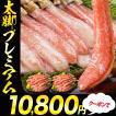 かに カニ 蟹 太脚棒肉 100% お刺身で食べられる 本 ズワイガニ ポーション 1kg あすつく対応 お歳暮