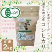 有機JAS認証 オーガニックライス コシヒカリ 2kg 玄米 令和2年産 無農薬有機栽培 1等米