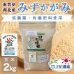 令和2年 滋賀県産 みずかがみ 玄米 2kg