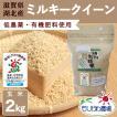 【新米】令和3年 滋賀県産 ミルキークイーン 玄米 2kg