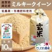 【新米】令和3年 滋賀県産 ミルキークイーン 玄米 10kg