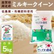 令和2年 滋賀県産 ミルキークイーン 白米 5kg