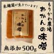 無添加・手作り おかんの味噌 1袋 (500g) 田舎味噌 安心安全 国産 まろやか
