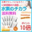 水素のチカラ「水素発生バブル入浴剤」:専用ケース+10袋セット
