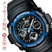 カシオ Gショック AW-591-2AJF CASIO G-SHOCK メンズ腕時計 アナデジ 名入れ 時計 刻印10文字付 国内正規品 代金引換不可