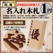 レーザー彫刻名入れ木札 横5.5×縦8.5cm 【対象商品同...