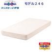 マニフレックス モデル246 シングルサイズ 100×195×16cm