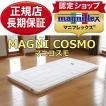 マニフレックス マニコスモ シングル 100×195×8cm ベッドレイタイプの最高峰