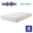 マニフレックス フラッグFX シングル 100×195×22cm ゴージャスでエコロジーなフラッグシップモデル