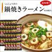 しんじょう君の鍋焼きラーメン 5食入×6袋【高知】【しんじょう君】【ラーメン】