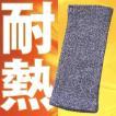 耐熱腕カバー SF-A012