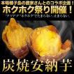 種子島産 焼安納芋(12袋入り)